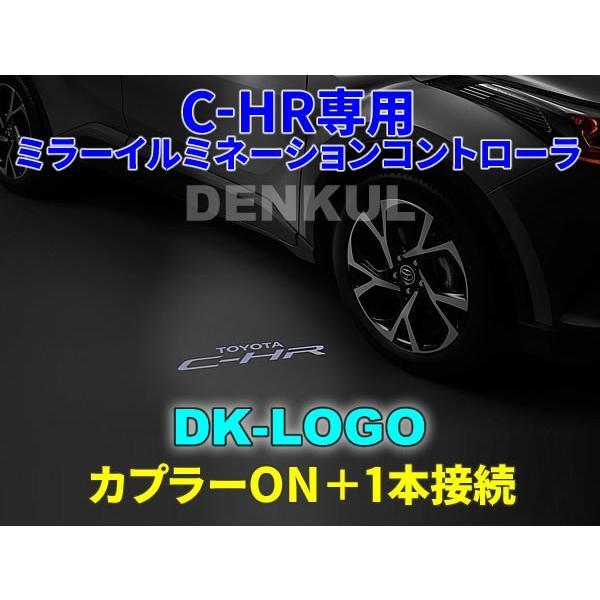 C-HR専用ミラーイルミネーションコントローラ【DK-LOGO】|denkul