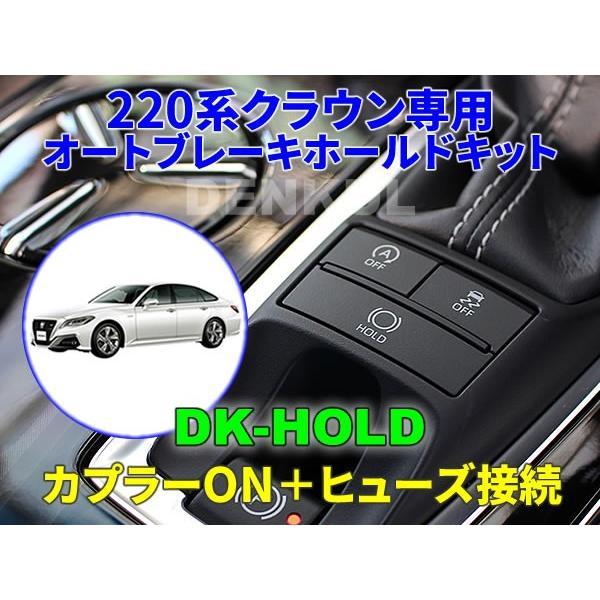 220系クラウン専用オートブレーキホールドキット【DK-HOLD】 自動オン denkul