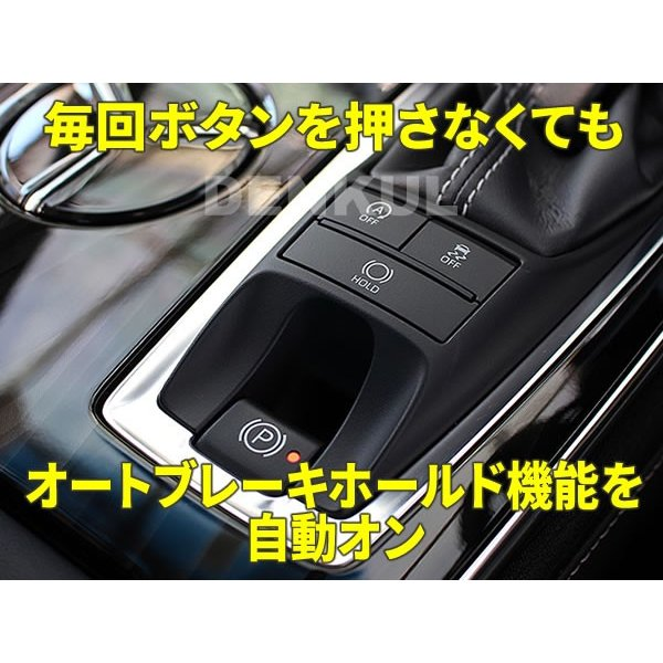 220系クラウン専用オートブレーキホールドキット【DK-HOLD】 自動オン denkul 02