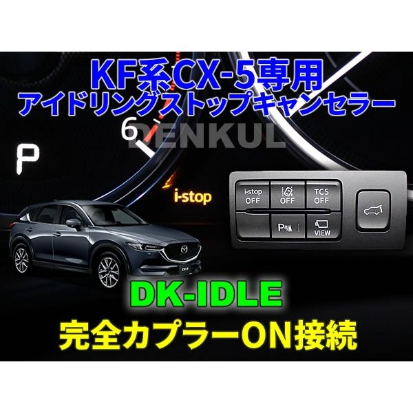 KF系CX-5専用アイドリングストップキャンセラー【DK-IDLE】 自動キャンセル i-stop|denkul