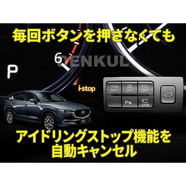 KF系CX-5専用アイドリングストップキャンセラー【DK-IDLE】 自動キャンセル i-stop|denkul|02