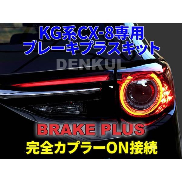 KG系CX-8専用ブレーキプラスキット テールランプ LED 4灯化 全灯化|denkul