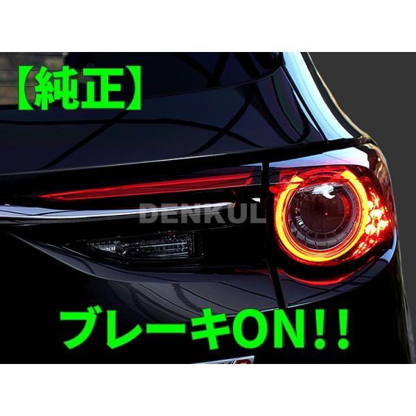 KG系CX-8専用ブレーキプラスキット テールランプ LED 4灯化 全灯化|denkul|02