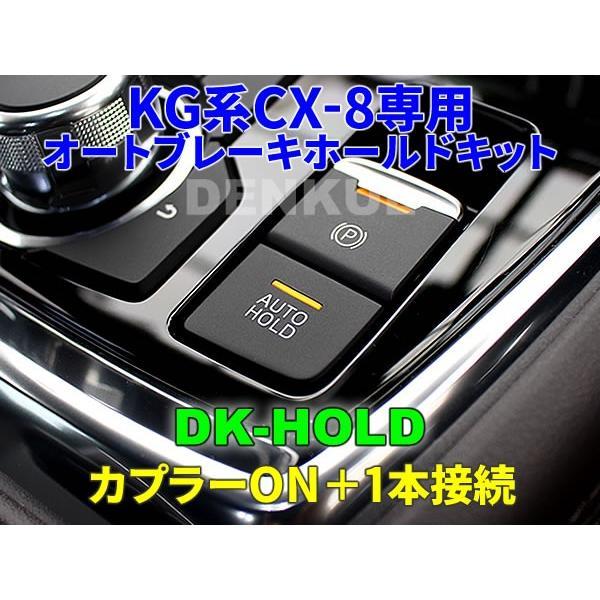 KG系CX-8専用オートブレーキホールドキット【DK-HOLD】 自動オン|denkul