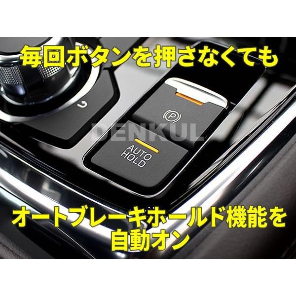 KG系CX-8専用オートブレーキホールドキット【DK-HOLD】 自動オン|denkul|02