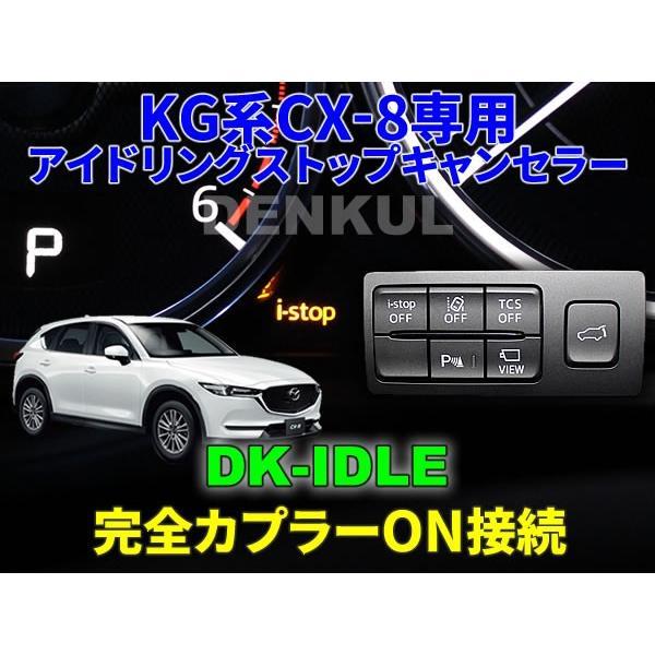 KG系CX-8専用アイドリングストップキャンセラー【DK-IDLE】 自動キャンセル i-stop denkul