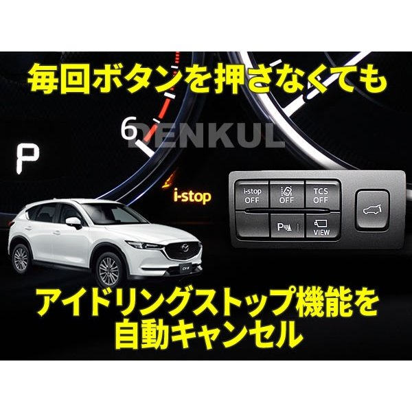 KG系CX-8専用アイドリングストップキャンセラー【DK-IDLE】 自動キャンセル i-stop denkul 02