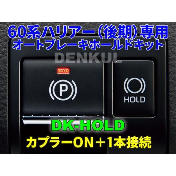 60系ハリアー(後期)専用オートブレーキホールドキット【DK-HOLD】 自動オン|denkul