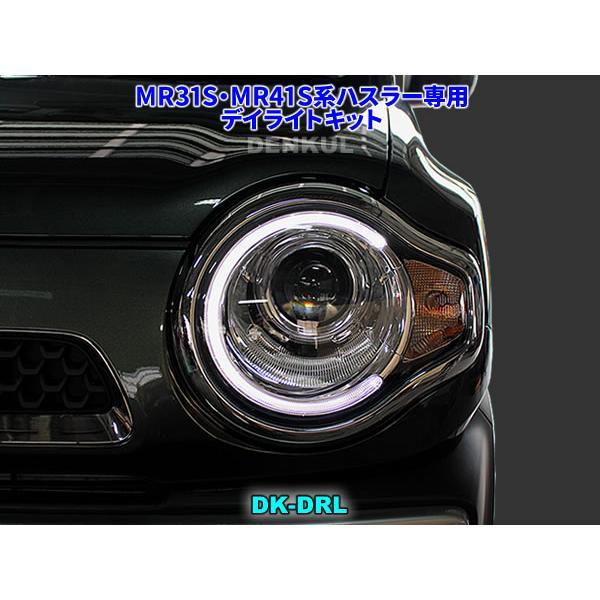 ハスラー専用デイライトキット DK-DRL LED ポジション ランプ denkul