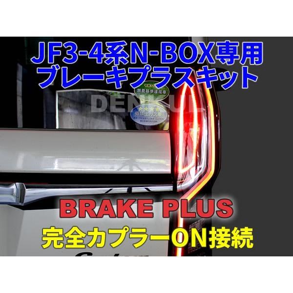 テール 専用ブレーキプラスキット 30系アルファード・ヴェルファイア LED 全灯化 4灯化 (前期)