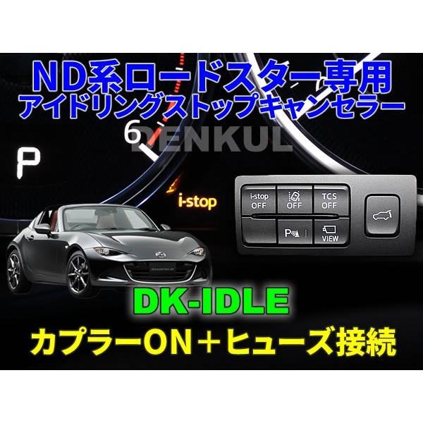 ND系ロードスター(2015年5月〜2018年6月)専用アイドリングストップキャンセラー【DK-IDLE】 MX-5 自動キャンセル i-stop|denkul