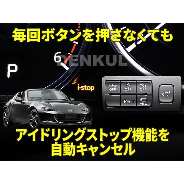 ND系ロードスター(2015年5月〜2018年6月)専用アイドリングストップキャンセラー【DK-IDLE】 MX-5 自動キャンセル i-stop|denkul|02