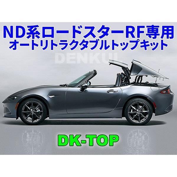 ND系ロードスターRF専用オートリトラクタブルトップキット【DK-TOP】 MX-5 ワンタッチ ルーフ オープン|denkul