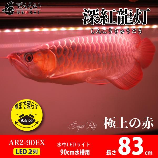 アロワナ ライト 紅龍 90cm水槽用 深紅龍灯 スーパーレッド レベル2 EX LED 2列 水中 照明 水中蛍光灯 でんらい AR2-90-EX AR2-EX 送料無料