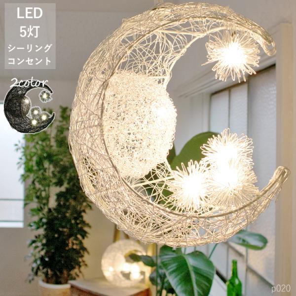 幻想的な月型 天井 ペンダントライト(白色LED) 吊下げ シーリングライト LED かわいい おしゃれ 吊り下げ照明 ホワイト P020|denraiasia