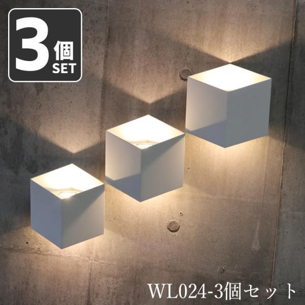 幾何学壁的照明ユークリライト 屋内 ブラケット ライト LED 照明 ウォール 壁 モダン おしゃれ トリック WL024-SET|denraiasia