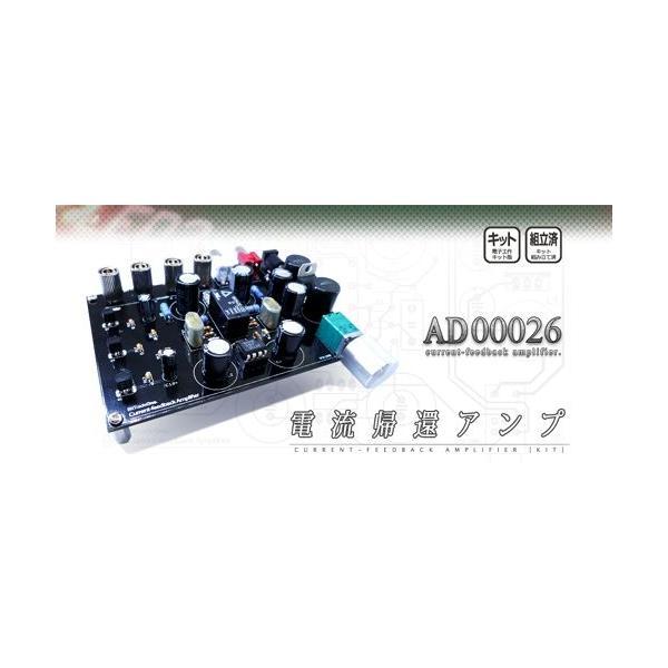 電流帰還アンプAD00026(組立済)