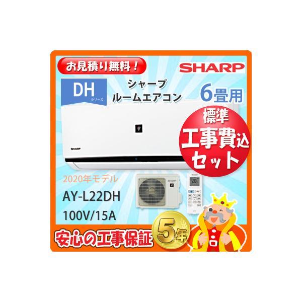 工事費込セットAY-L22DHシャープ6畳用エアコン工事費込み20年製((エリア ))
