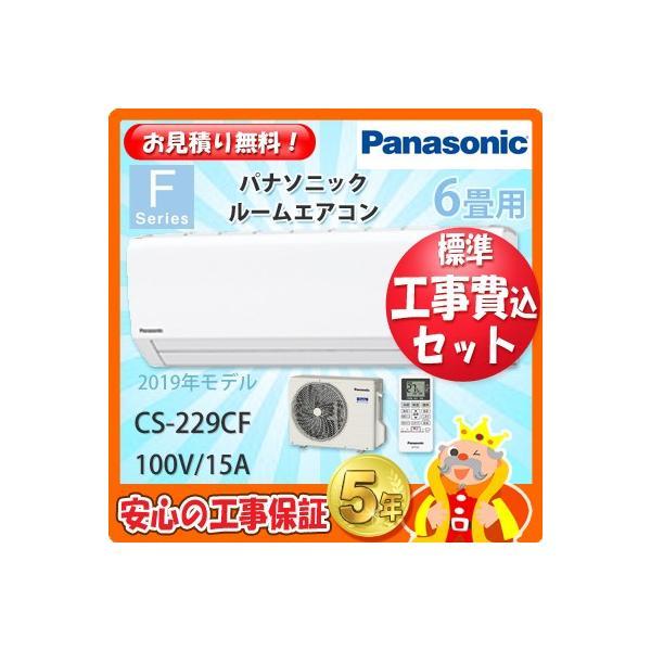 工事費込 セット CS-229CF パナソニック 6畳用 エアコン 工事費込み 19年製 ((エリア限定))|denshonet