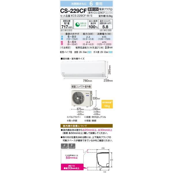 工事費込 セット CS-229CF パナソニック 6畳用 エアコン 工事費込み 19年製 ((エリア限定))|denshonet|03