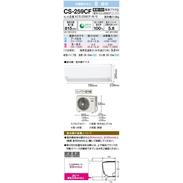 工事費込 セット CS-259CF パナソニック 8畳用 エアコン 工事費込み 19年製 ((エリア限定))|denshonet|03