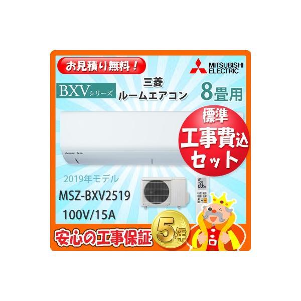 工事費込 セット MSZ-BXV2519 三菱 8畳用 エアコン 工事費込み 19年製 ((エリア限定)) denshonet