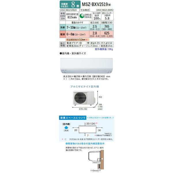 工事費込 セット MSZ-BXV2519 三菱 8畳用 エアコン 工事費込み 19年製 ((エリア限定)) denshonet 03