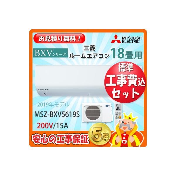 工事費込 セット MSZ-BXV5619S 三菱 18畳用 エアコン 200V/15A 工事費込み 19年製 ((エリア限定))|denshonet