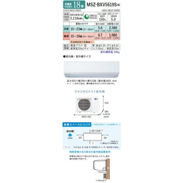 工事費込 セット MSZ-BXV5619S 三菱 18畳用 エアコン 200V/15A 工事費込み 19年製 ((エリア限定))|denshonet|03