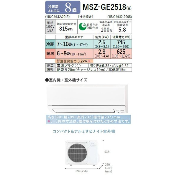 工事費込 セット MSZ-GE2518 三菱 8畳用 エアコン 工事費込み 18年製 ((エリア限定))