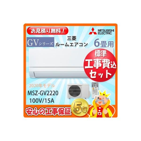 工事費込セットMSZ-GV2220三菱6畳用エアコン工事費込み20年製((エリア ))