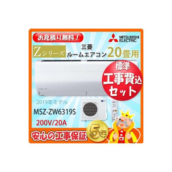 工事費込 セット MSZ-ZW6319S 三菱 20畳用 エアコン 200V/20A 工事費込み 19年製 ((エリア限定))|denshonet|01