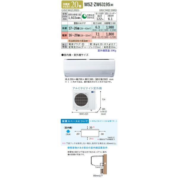工事費込 セット MSZ-ZW6319S 三菱 20畳用 エアコン 200V/20A 工事費込み 19年製 ((エリア限定))|denshonet|03