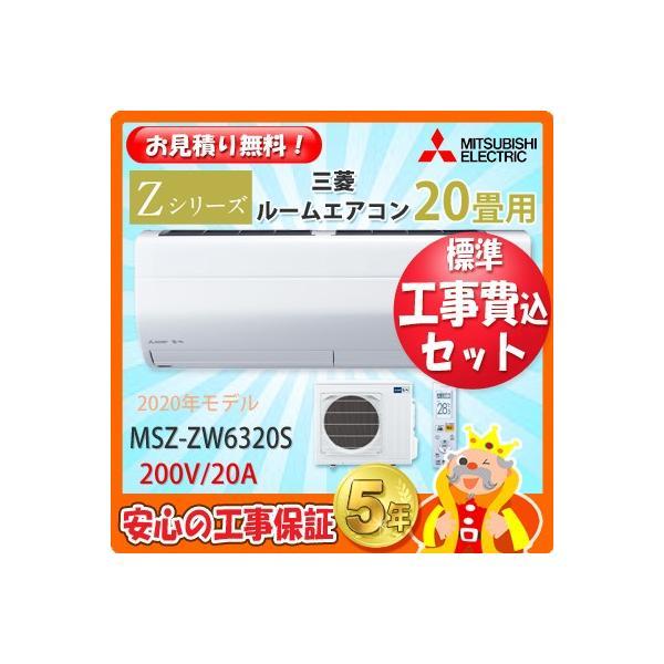 工事費込 セット MSZ-ZW6320S 三菱 20畳用 エアコン 200V/20A 工事費込み 20年製 ((エリア限定))|denshonet