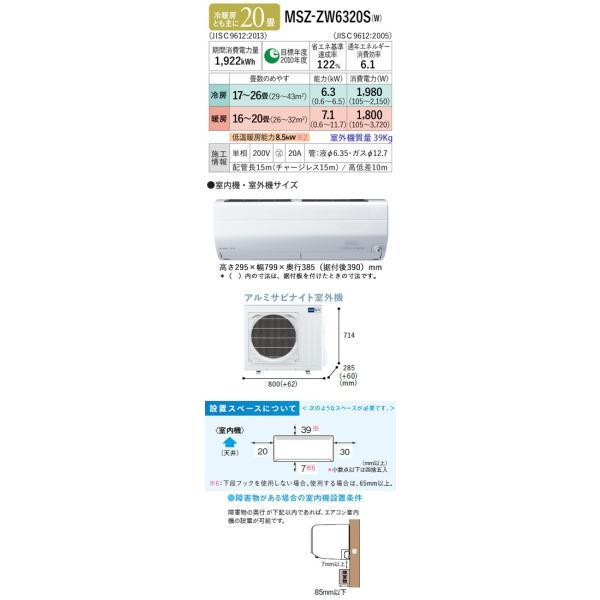 工事費込 セット MSZ-ZW6320S 三菱 20畳用 エアコン 200V/20A 工事費込み 20年製 ((エリア限定))|denshonet|03