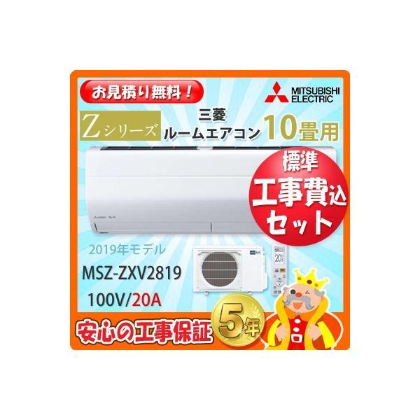 工事費込 セット MSZ-ZXV2819 三菱 10畳用 エアコン 100V/20A 工事費込み 19年製 ((エリア限定))|denshonet