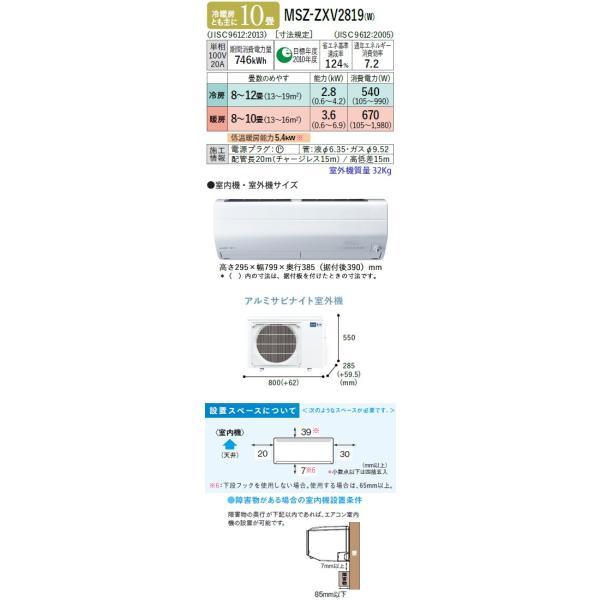 工事費込 セット MSZ-ZXV2819 三菱 10畳用 エアコン 100V/20A 工事費込み 19年製 ((エリア限定))|denshonet|03