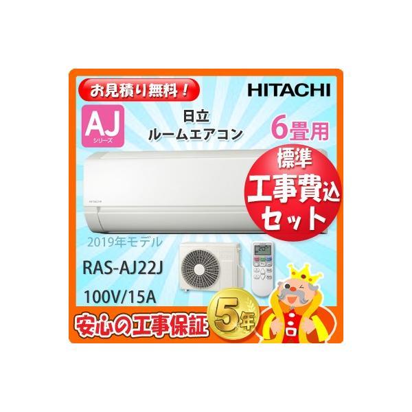工事費込 セット RAS-AJ22J 日立 6畳用 エアコン 工事費込み 19年製 ((エリア限定))|denshonet