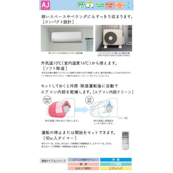 工事費込 セット RAS-AJ22J 日立 6畳用 エアコン 工事費込み 19年製 ((エリア限定))|denshonet|02