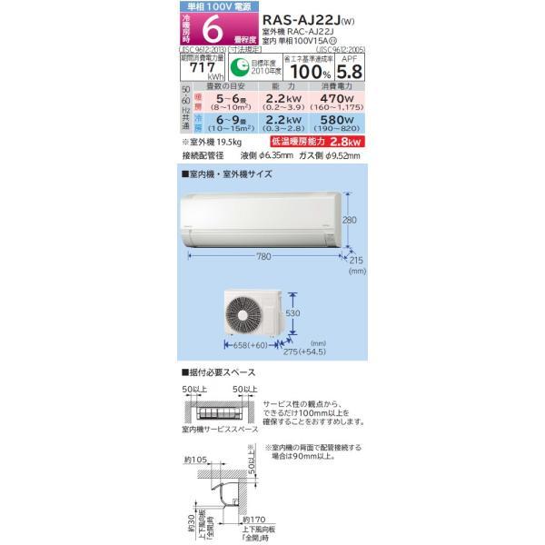 工事費込 セット RAS-AJ22J 日立 6畳用 エアコン 工事費込み 19年製 ((エリア限定))|denshonet|03
