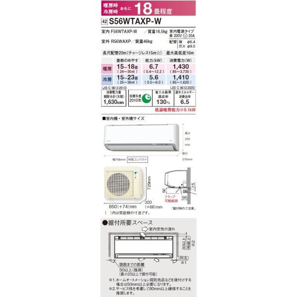 工事費込 セット S56WTAXP ダイキン 18畳用 エアコン 200V/20A 工事費込み 19年製 ((エリア限定)) denshonet 03