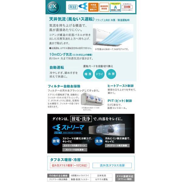 工事費込 セット S56WTCXP ダイキン 18畳用 エアコン 200V/20A 工事費込み 19年製 ((エリア限定))|denshonet|02