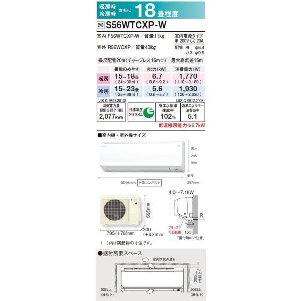 工事費込 セット S56WTCXP ダイキン 18畳用 エアコン 200V/20A 工事費込み 19年製 ((エリア限定))|denshonet|03