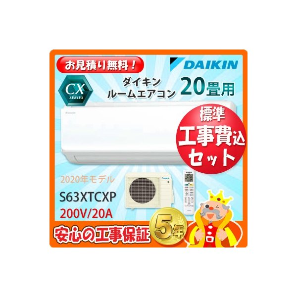 工事費込 セット S63XTCXP ダイキン 20畳用 エアコン 200V/20A 工事費込み 20年製 ((エリア限定))|denshonet
