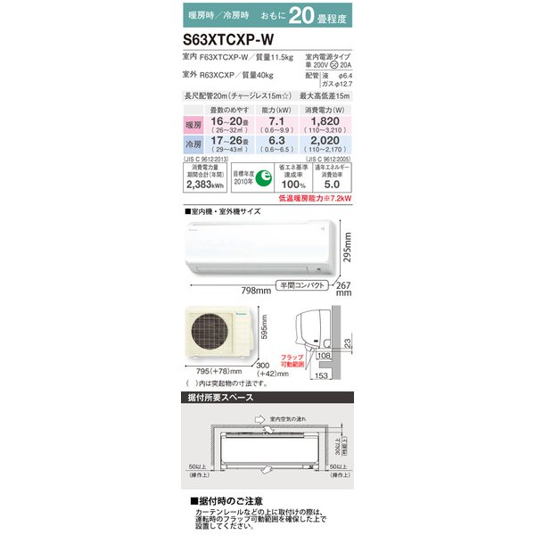 工事費込 セット S63XTCXP ダイキン 20畳用 エアコン 200V/20A 工事費込み 20年製 ((エリア限定))|denshonet|03