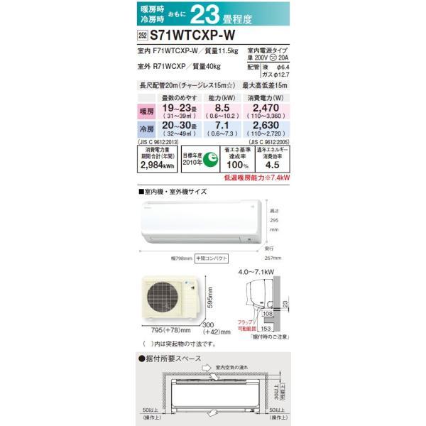 工事費込 セット S71WTCXP ダイキン 23畳用 エアコン 200V/20A 工事費込み 19年製 ((エリア限定))|denshonet|03