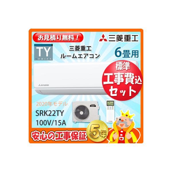 工事費込セットSRK22TY三菱重工6畳用エアコン工事費込み20年製((エリア ))