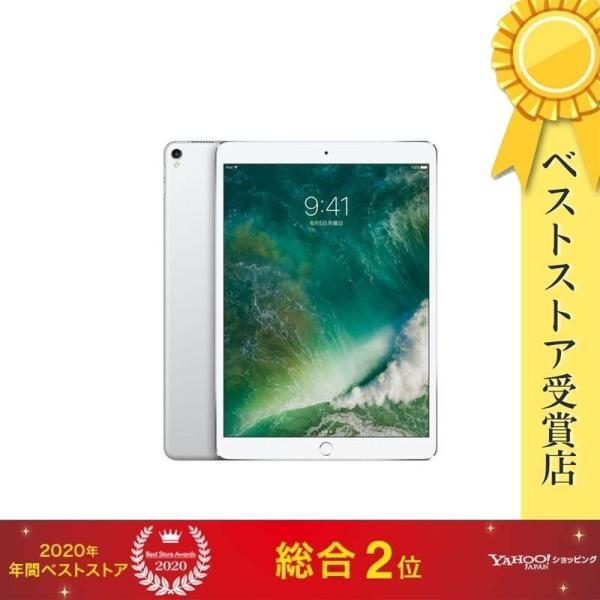 iPad Pro 10.5インチ Retinaディスプレイ Wi-Fiモデル MPGJ2J/A (512GB・シルバー)の画像