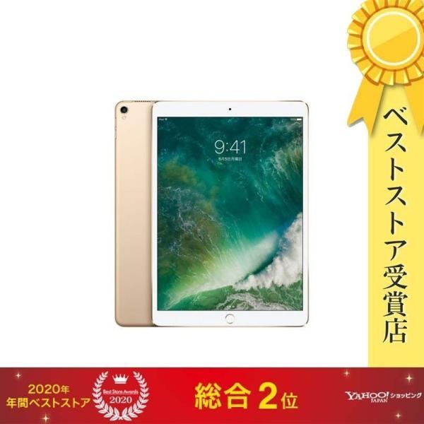 iPad Pro 10.5インチ Retinaディスプレイ Wi-Fiモデル MPGK2J/A (512GB・ゴールド)の画像