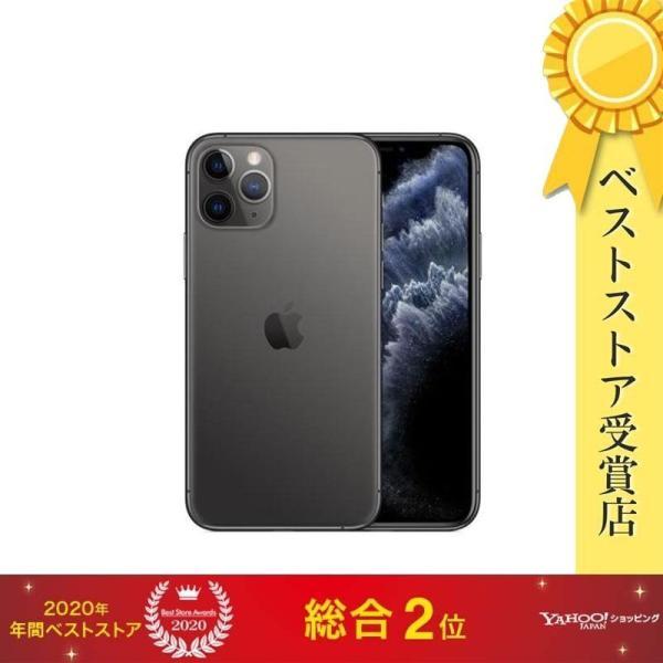 【整備済品】iPhone 11 Pro 256GB スペースグレイ【返品不可】【他社製ケーブルとアダプタ付き】一ヶ月あんしん保証!